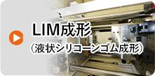 LIM成形(液状シリコーンゴム成形)